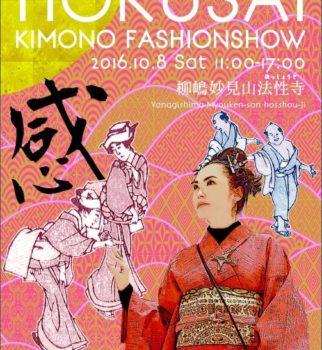 【9/14更新】10月8日(土)北斎着物ファッションショーです。