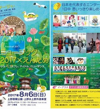 ◆8月6日(日)ReFashion「和×洋ファッションショー」にてスタイリング◆