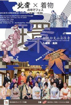 ◆北斎×着物 お寺でフェス2018チラシ完成◆