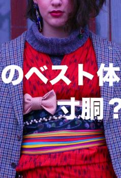 ◆【寸胴体型が着物のベスト体型?】動画をアップしました◆