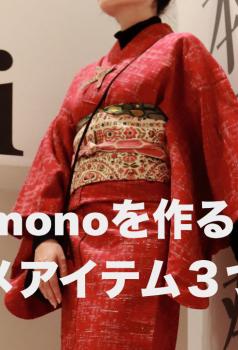 ◆【ネオKimono必須アイテム】動画をアップしました◆