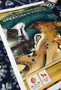 ◆最高に丁度良い 『江戸糸あやつり人形 in ニコファーレ』の感想◆